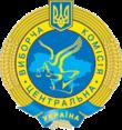 Emblem of the Central Election Commission of Ukraine.png