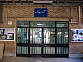 Entrance Door of Mechanical Engineering Department of Iran University of Science and Technology.jpg