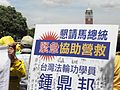 Falun Gong practitioners gathered at Ketagalan Boulevard on July 23 to ask Taiwan President Ma Ying-jeou to take action to rescue Chung Ting-pang.jpg