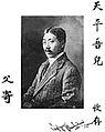 Fan Guangqi.jpg