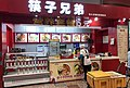 Fast food kiosk at the waiting room 2 of Changsha Railway Station (20181106161256).jpg