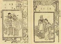 Fengshen Yanyi cover