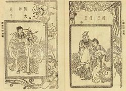 Investiture of the Gods - Wikipedia