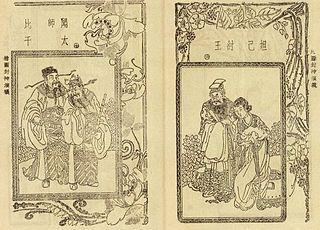<i>Investiture of the Gods</i> 16th-century Chinese novel