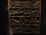 Old window with inscriptions from the Quran
