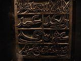 Malnova fenestro kun surskriboj de la Quran