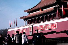 "The two slogans that contain the term ""wànsuì"" on the Tiananmen gatehouse in Beijing, China."
