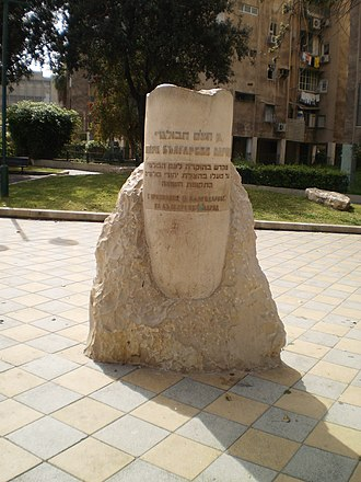 History of the Jews in Bulgaria - Monument in honour of the Bulgarian people who saved Bulgarian Jews during the Holocaust, Jaffa
