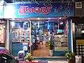 HK 灣仔 Wan Chai 譚臣道 Thomson Road shop Amore restaurant night July 2019 SSG 03.jpg