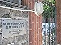 HK CWB Summer 大坑道 Tai Hang Road 銅鑼灣道 Tung Lo Wan Road 聖馬利亞堂 St Mary's Church office sign.JPG