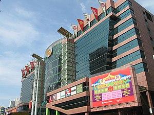Dragon Centre - Exterior view