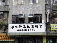 HK FLU ShatinBranch.JPG