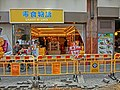 HK Hung Hom 黃埔新邨 Whampoa Estate pedestrian zone shop Okashi Land Mar-2013.JPG