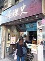 HK Kln City 九龍城 Kowloon City 獅子石道 Lion Rock Road January 2021 SSG 34.jpg