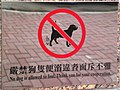 HK Kln City Sung Wong Toi Road Sky Towers No Dogs a.jpg