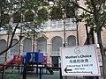 HK Mid-levels 波老道 10 Borrett Road 母親的抉擇 Mother's Choice sign Children playground June-2011.jpg