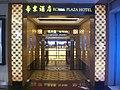 HK Mongkok East Railway Station Royal Plaza Hotel 3.JPG