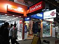 HK Mongkok night Sai Yeung Choi Street South shop Smartone China Mobile Oct-2012.JPG