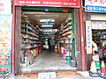 Hardware store in China specializing in solvents and painting supplies, etc - 02.jpg