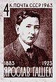 Hasek stamp 1963.jpg