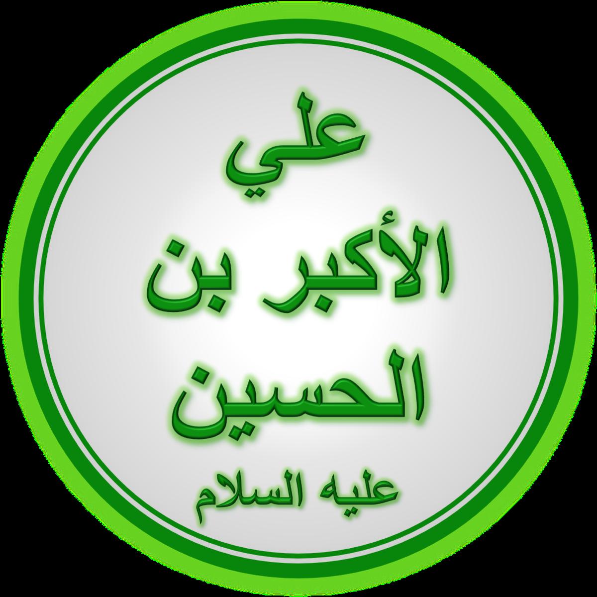 Ali al-Akbar ibn Husayn - Wikipedia