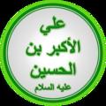 Hazrat Ali Akbar (A.S.).png