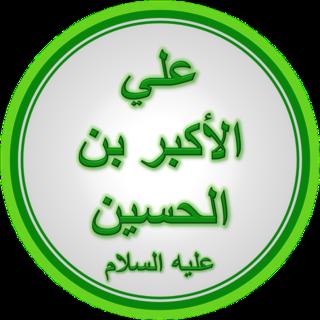 Ali al-Akbar ibn Husayn Great-grandson of Muhammad who was killed in the Battle of Karbala