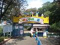 Himeji-tegarayama-yuuen-amusementpark.jpg