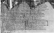 Die Verse Ilias II 757–775 in Oxford, Bodleian Library, Papyrus Hawara 24-28 (2. Jahrhundert) (Quelle: Wikimedia)