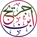 Ibn Jurayj (calligraphic, transparent background).png