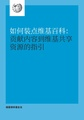 Illustrating Wikipedia brochure zh-CN.pdf