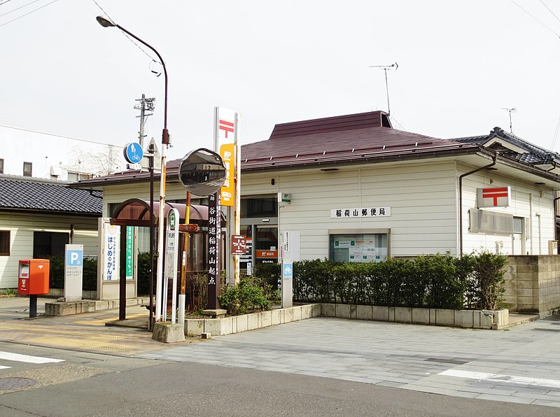 File:Inariyama post office.jpg