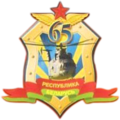 Insignia of 65th transport-combat helicopter base.png