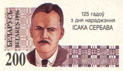 Isaak Serbov on stamp.jpg
