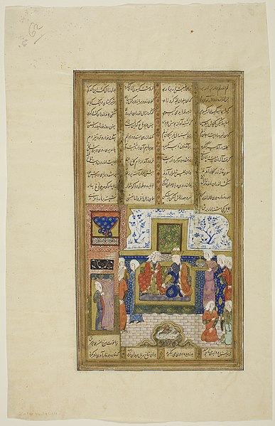 File:Islamic - Zal and Rudaba in a Palace, page from a copy of the Shahnama of Firdausi - 1976.524 - Art Institute of Chicago.jpg