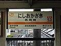 JR-Nishi-okazaki-station-board.jpg