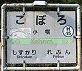 JR Muroran-Main-Line Koboro Station-name signboard.jpg