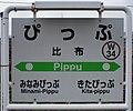 JR Soya-Main-Line Pippu Station-name signboard.jpg
