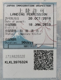 Japan Entry Passport Stamp, 2018.tif