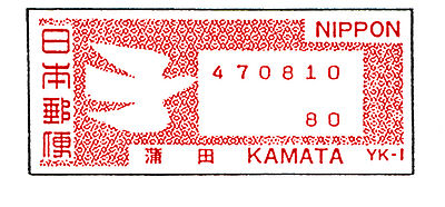 Japan stamp type PV2.jpg