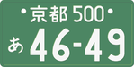 Japanese white on green license plate.png