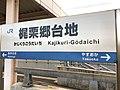 Kajikuri-Godaichi Station Sign.jpg