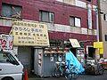 KamagasakiLiberationHall20070401 072923.jpg