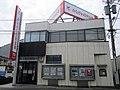 Kanagawa Shinkin Bank Miurakaigan Branch.jpg