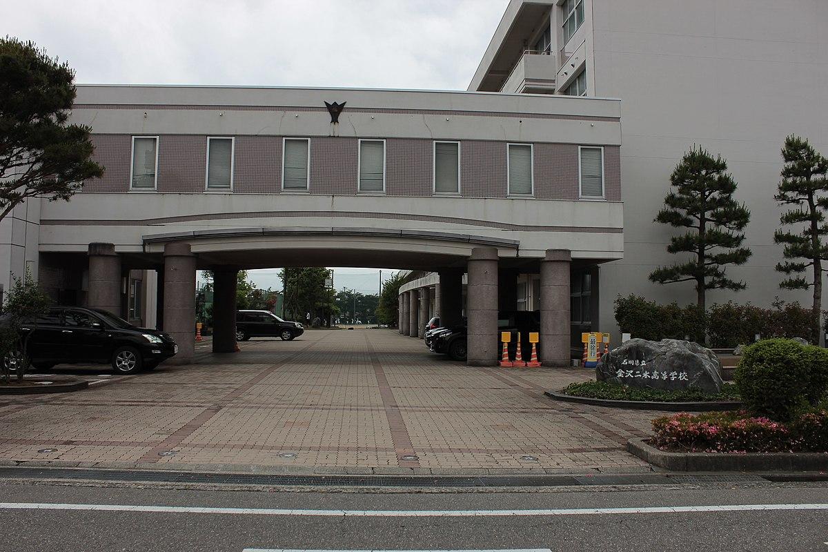 金沢二水高等学校
