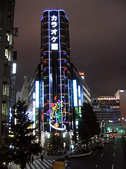A karaoke box that occupies a high-rise building in Shinjuku, Tokyo; this location was featured in the movie Lost In Translation.