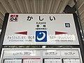Kashii Station Sign 5.jpg
