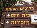 Kfar Sirkin entrance.jpg