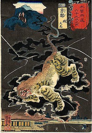 """Nue - """"Kyoto Nue Taibi (The End)"""" (京都 鵺 大尾) (among The Sixty-nine Stations of the Kiso Kaidō one that is by Utagawa Kuniyoshi, in Kaei 5 (1852), October)"""