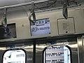 Liquid Crystal Display of Akihabara Station of Yamanote Line.jpg